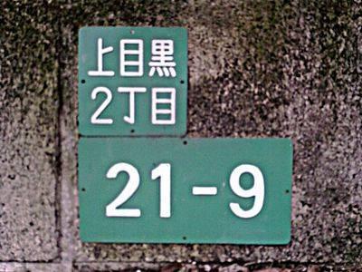 Japan Address